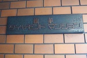 浅草ダイヤモンドマンションの看板