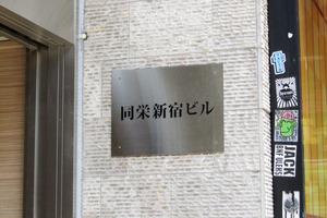 同栄新宿ビルの看板