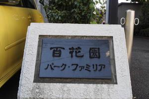 百花園パークファミリアの看板