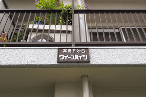 高島平第8ウィーンハイツの看板