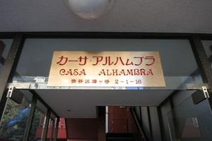 カーサアルハムブラの看板
