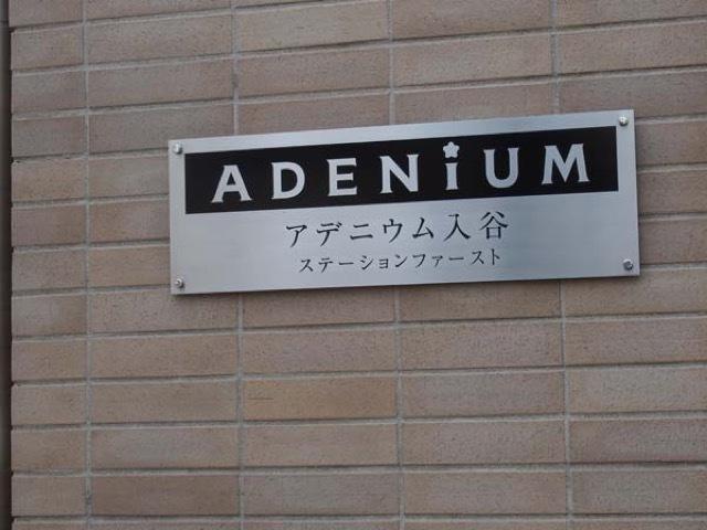 アデニウム入谷ステーションファーストの看板