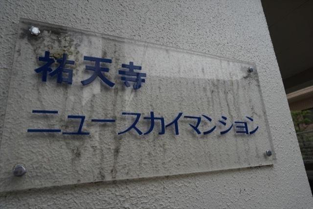祐天寺ニュースカイマンションの看板