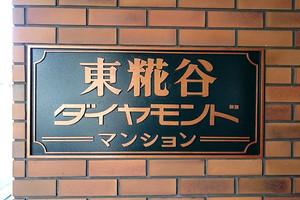 東糀谷ダイヤモンドマンションの看板