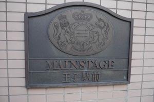 メインステージ王子駅前の看板