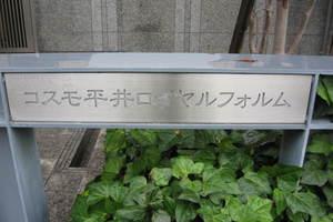 コスモ平井ロイヤルフォルムの看板