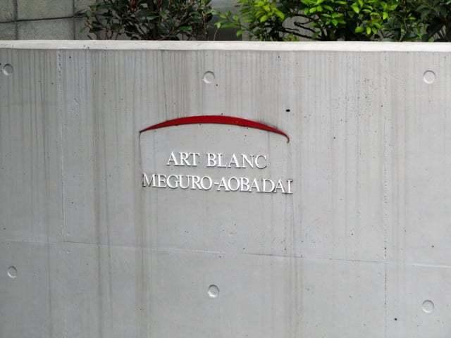 アールブラン目黒青葉台の看板