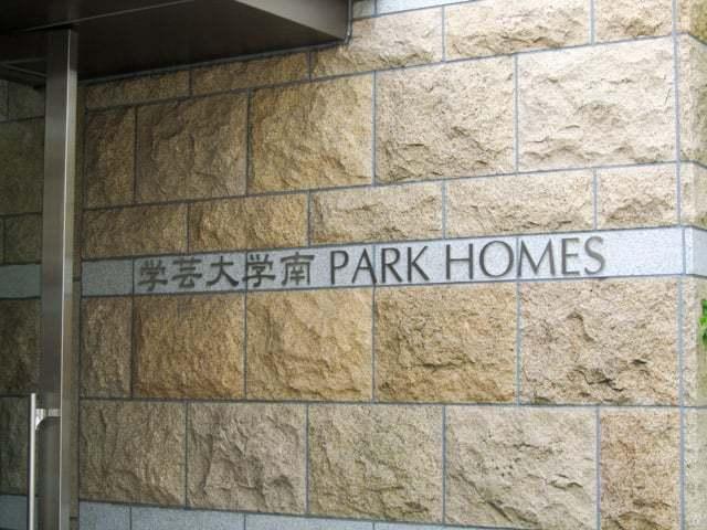学芸大学南パークホームズの看板