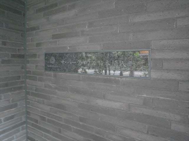 ザパークハウス日本橋人形町の看板