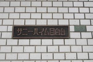 サニーハイム目白台の看板