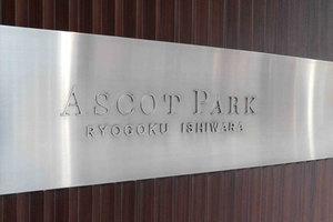 アスコットパーク両国石原の看板