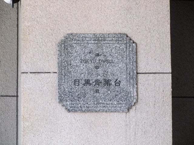 東急ドエルアルス目黒青葉台の看板