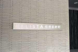 ベリスタ板橋前野町の看板