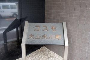 コスモ大山氷川町の看板