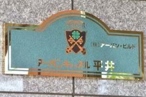 アーバンキャッスル平井の看板