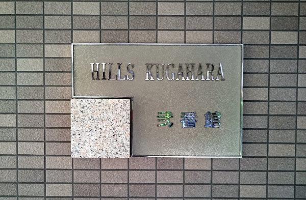 ヒルズ久が原弐番館の看板