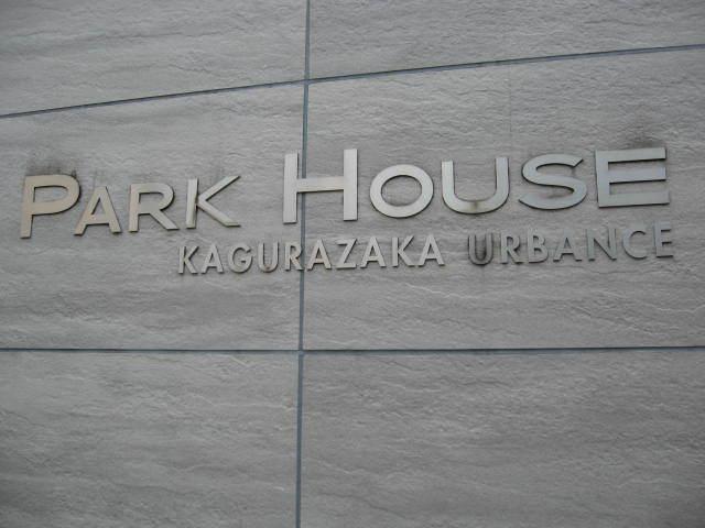 パークハウス神楽坂アーバンスの看板