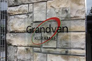 グランヴァン蔵前の看板
