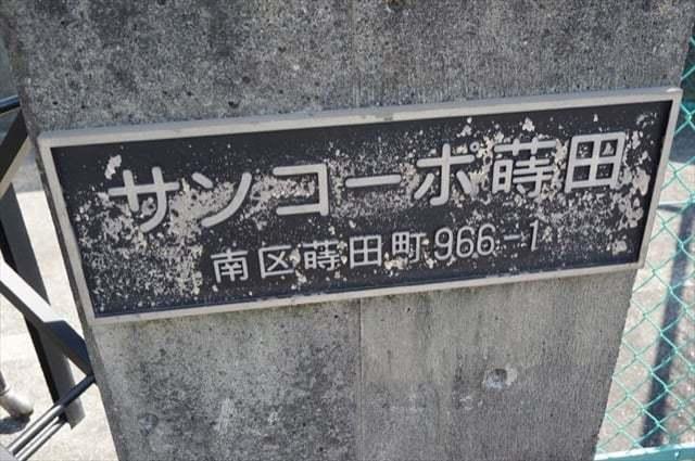 サンコーポ蒔田の看板