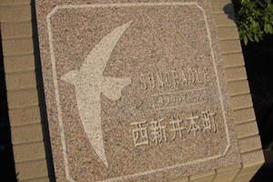 サンクレイドル西新井本町の看板