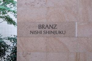 ブランズ西新宿の看板