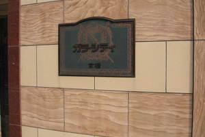 ガラシティ京橋の看板