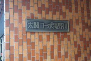 太閤コーポ滝野川の看板