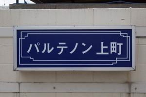 パルテノン上町の看板
