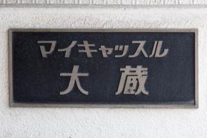 マイキャッスル大蔵の看板