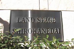 ランドステージ白金台の看板