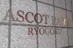 アスコットパーク両国リラクシールの看板