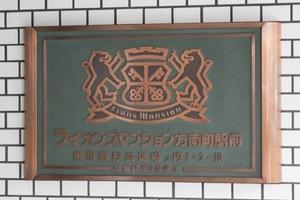 ライオンズマンション方南町駅前の看板