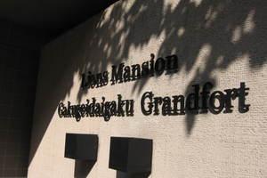 ライオンズマンション学芸大学グランフォートの看板