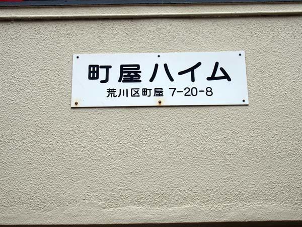 町屋ハイムの看板