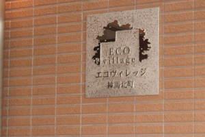 エコヴィレッジ練馬北町の看板