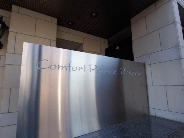 コンフォートパレス六町の看板