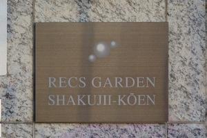 レックスガーデン石神井公園の看板
