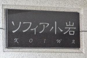 ソフィア小岩の看板