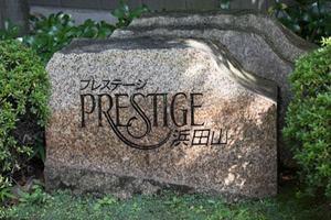 プレステージ浜田山の看板