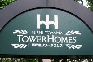 西戸山タワーホウムズの看板
