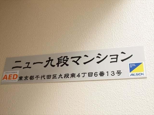ニュー九段マンションの看板