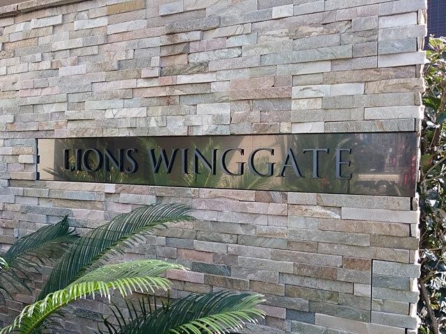 ライオンズウイングゲートの看板