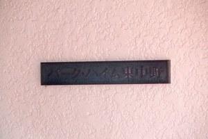 パークハイム東中野の看板