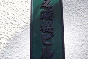 池之端桜ビルの看板