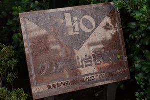クリオ尾山台壱番館の看板