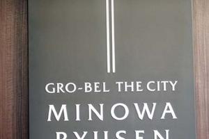 グローベルザシティ三ノ輪竜泉の看板