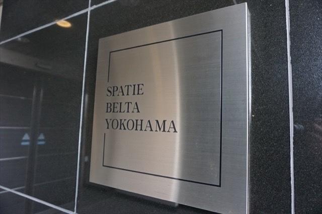 スパシエベルタ横浜の看板