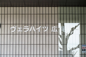 ヴェラハイツ広尾の看板