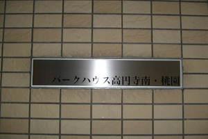 パークハウス高円寺南桃園の看板
