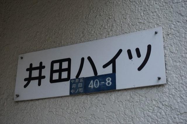 井田ハイツの看板
